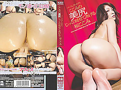 Cocomi Sakura in Erotic Ass